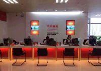 平安普惠24小时客服电话升级  更加保障消费者权益