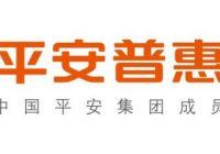 平安普惠24小时客服电话是多少?升级后服务怎么样?