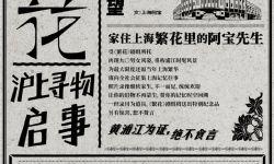 王家卫《繁花》刊登旧物征集启事,胡歌捐出自家缝纫机