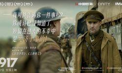 奥斯卡获奖佳作《1917》曝光主演阵容剧照,回馈中国影迷