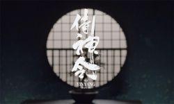 改编自游戏《阴阳师》,陈坤&周迅奇幻新片《侍神令》曝预告