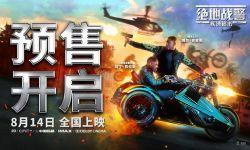 《绝地战警:疾速追击》将于8月14日全国上映,今日发布终极预告