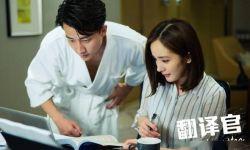 影版《翻译官》立项,杨幂和黄轩曾主演电视剧版
