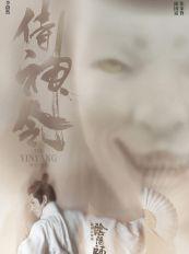 《阴阳师》改编电影《侍神令》发布海报 争议不断能否迎难而上