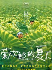电影《菊次郎的夏天》确认引进内地,北野武作品内地首次公映