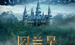 关晓彤、姜文、胡军出演的奇幻战争片《图兰朵:魔咒缘起》首曝海报