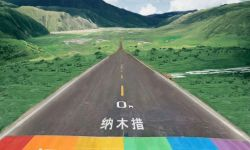藏地音乐旅行电影《极净之路》开机