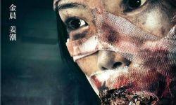 电影《闺蜜心窍》定档9月4日,金晨变身恐怖情人
