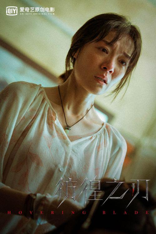 3电影《彷徨之刃》主演齐溪