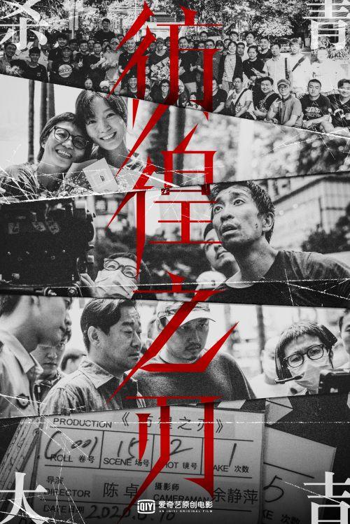 6电影《彷徨之刃》杀青海报