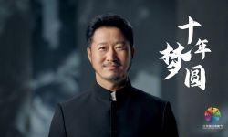 第10届北京国际电影节主视觉海报发布