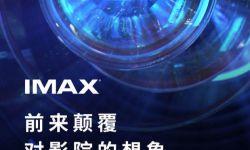 IMAX发布全新品牌宣传片《颠覆想象》