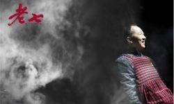 电影《老七》8月15日上映,李晓川演绎真实社会寓言