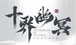 古装现代玄幻剧《十界幽冥》8月17日正式上映抖音首发