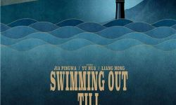 贾樟柯新片《一直游到海水变蓝》入围纽约电影节