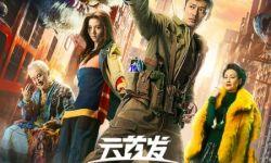 奇幻电影《怪物先生》开启预售,腾讯视频「云首发」8月18日全国首播