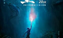 电影《海盗王》开机  改编自海底探险知名IP《冥海禁地》