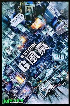 《反贪风暴5》海报封面