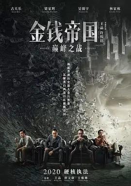 金钱帝国:巅峰之战.webp