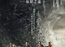 《金钱帝国:巅峰之战》