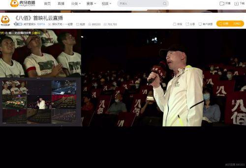 口碑爆表,百万虎牙用户看《八佰》首映礼云直播疯狂被种草!