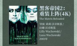 4K《黑客帝国》三部曲登陆北影节展映