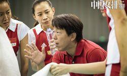 电影《夺冠》(原《中国女排》)宣布将于9月30日全国上映