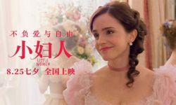 """""""赫敏""""甜美变身《小妇人》,少女出嫁情定七夕"""