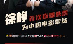 徐峥&王俊凯共同呼吁观众重返影院