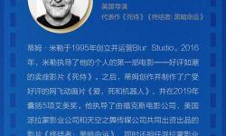 """北影节""""探寻电影之美""""高峰论坛8月26日将开启"""