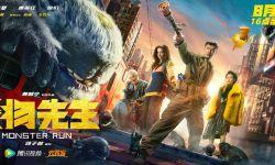电影《怪物先生》8月18日全国首播,腾讯视频「云首发」搭建线上观影新范式