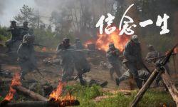 电影《信念一生》今日全国公映,致敬中国医师护佑人民健康