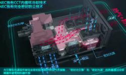 凭实力骄傲!探秘NEC激光放映机的黑科技到底有多牛?
