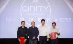 苏宁影城携手华夏电影CINITY 点亮高格式电影极致体验