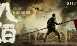 2天票房超5亿,战争片《八佰》为什么能成爆款?