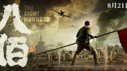 2天票房超5億,戰爭片《八佰》為什么能成爆款?