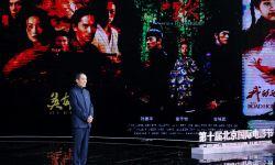 张艺谋吴京亮相北京国际电影节启动式