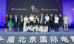 张家辉王俊凯加盟反战电影《731》,在北京举办发布会