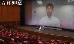 大鹏《吉祥如意》北影节展映,探讨中国家庭引共鸣