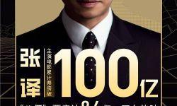 张译主演电影票房超百亿,是继吴京黄渤后第六位