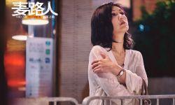 郭富城杨千嬅颠覆形象,金像奖十项提名《麦路人》曝全新剧照