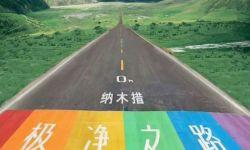 5千米海拔拍摄大夜日出,西藏音乐旅行电影《极净之路》开放探班