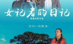电影《女记者的日记》首映发布会在云南举办