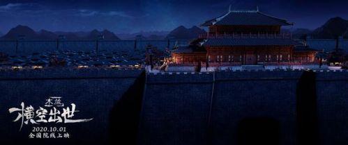 国产动画电影《木兰:横空出世》国风气质浓郁 东方美学韵味浓厚