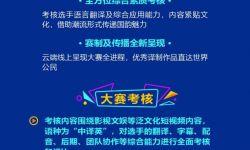 """撷取文化之美,2020中国视频译制大赛助力""""讲好中国故事"""""""