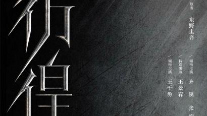 爱奇艺发布2020-2021年电影院线新片片单,有《中国乒乓》《彷徨之刃》