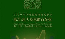 第35届大众电影百花奖公布提名名单,周冬雨章子怡争影后