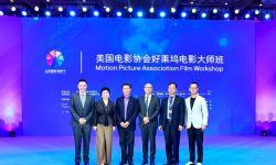 北影节好莱坞国际大师班 探寻中国电影工业化之路