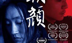 电影《朝颜》定档9月22日 青年导演聚焦当代农村女性