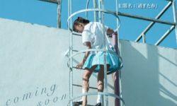 《过春天》发日文版海报,黄尧汤加文校服造型亮相
